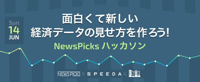 newspicks-hack