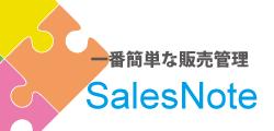 salesnote
