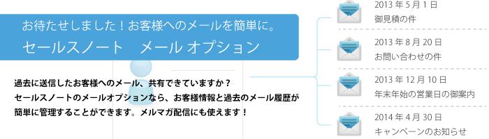 option_mail3