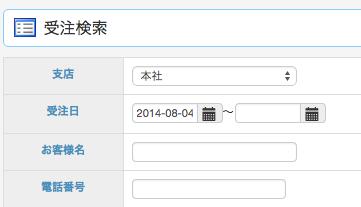 日付条件を30日に指定した場合の受注検索画面