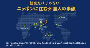 画像は vdata.nikkei.com 「ニッポンに住む外国人の素顔」より